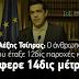 Αλέξης Τσίπρας: Ο άνθρωπος που έταξε 12 δις παροχές και έφερε 14 δις μέτρα