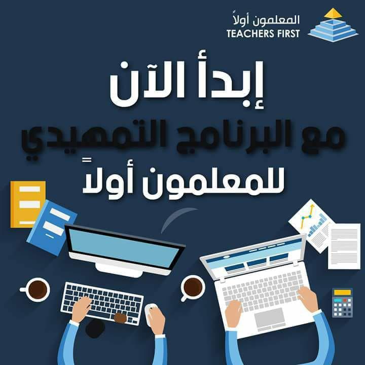 البرنامج التمهيدي لـتدريب المعلمون أولاً متاحاً الآن لجميع معلمي مصر - سجل الكترونيا هنااااا