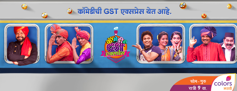 Full List of Colors Marathi Tv Serials and Schedule | TRP Rating of