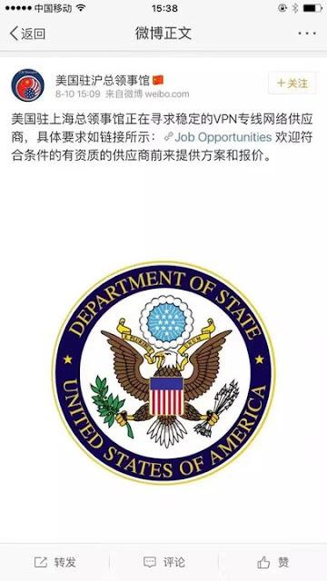 美國駐上海總領事館尋求VPN