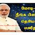 P M MODI - Information about Modi knows
