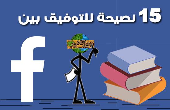 15 نصيحة للتوفيق بين الفيسبوك والثانوية العامة والمذاكرة - Facebook and Study