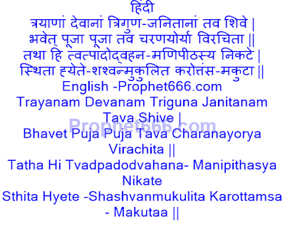 The Divine Sanskrit Composition Soundarya Lahari