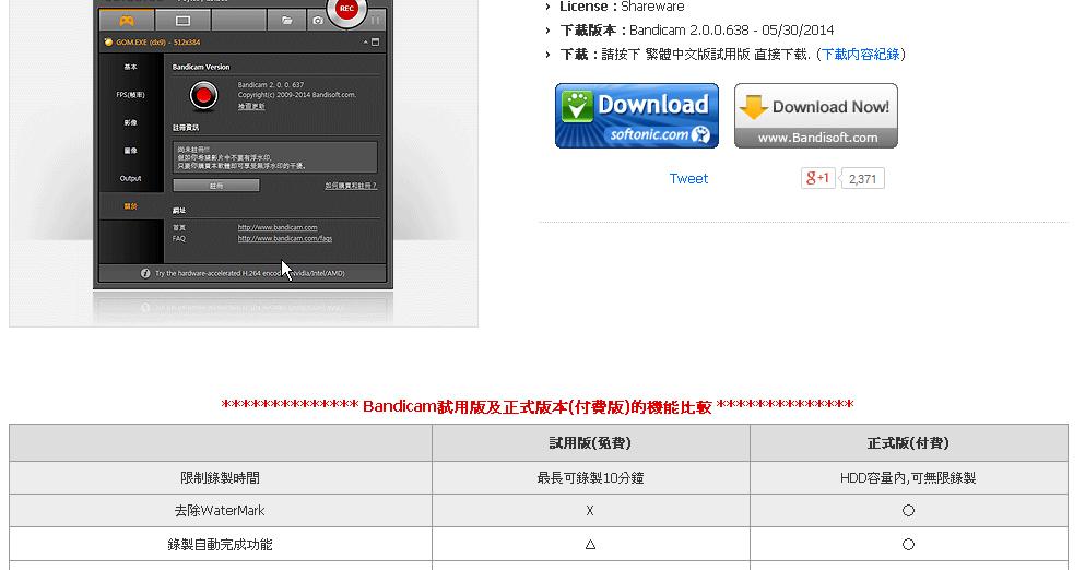 放棄思考: Bandicam 2.0.0.638 免費螢幕錄製及遊戲錄製教學
