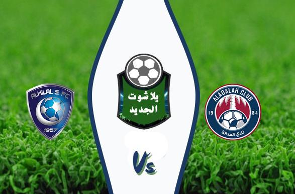 مشاهدة مباراة الهلال والعدالة بث مباشر اليوم السبت 15 اغسطس 2020 الدوري السعودي