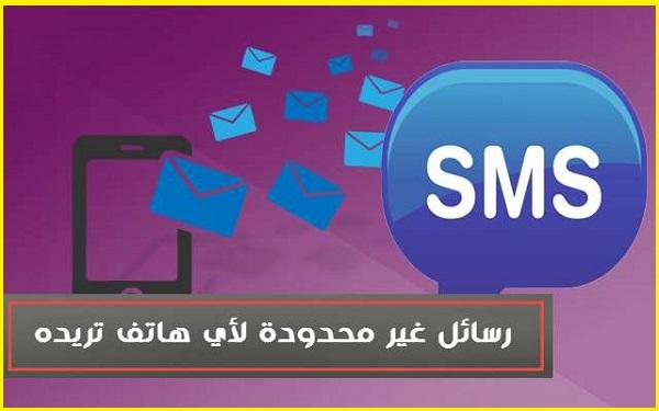 طريقة إرسال الرسائل القصيرة SMS غير محدودة مجانا لأي هاتف بالعالم | تحديث 2019
