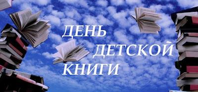 в чей день рождения отмечается Международный День детской книги