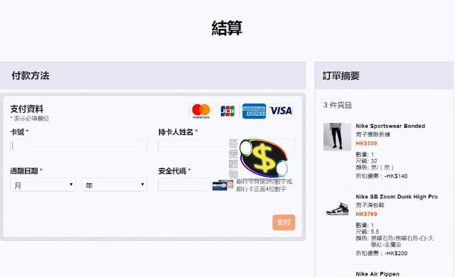 香港Nike網站設定付款