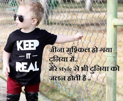 stylish cute status in hindi for boy - fb cute status
