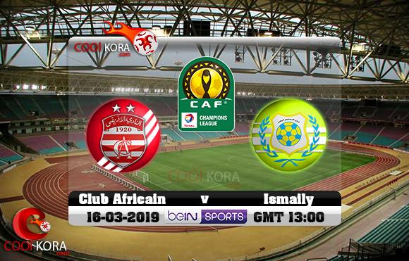 مشاهدة مباراة النادي الإفريقي والإسماعيلي اليوم 16-3-2019 دوري أبطال أفريقيا