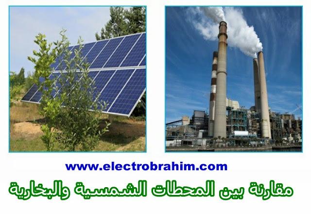 مقارنة بين المحطات الشمسية والبخارية