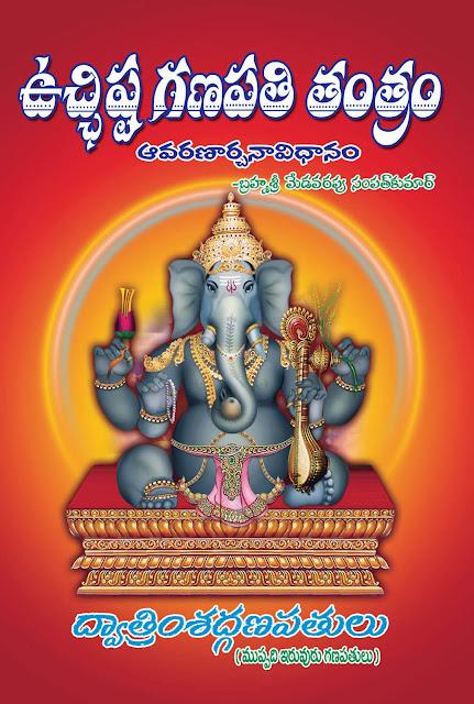 ఉచ్చిష్ట గణపతి తంత్రం | Uchhishta Ganapathi Tantram | ఉచ్చిష్ట గణపతి తంత్రం | GRANTHANIDHI | MOHANPUBLICATIONS | bhaktipustakalu
