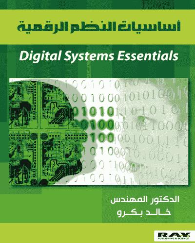 كتاب أساسيات النظم الرقمية pdf