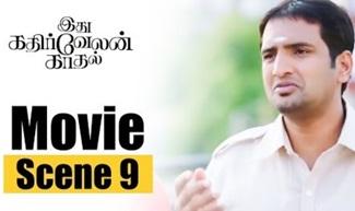 Idhu Kathirvelan Kadhal – Movie Scene 9 | Udhayanidhi Stalin, Nayanthara, Chaya Singh