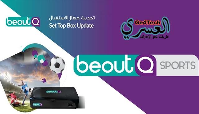 سبب توقف قنوات beoutQ وهل ستعود في الأيام القادمة بعد التحديث الجديد التي أصدرته بي اوت كيو لأجهزتها الرسمية