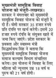 Mukhyamantri Samuhik Vivah Yojana: CM Adityanath Yogi