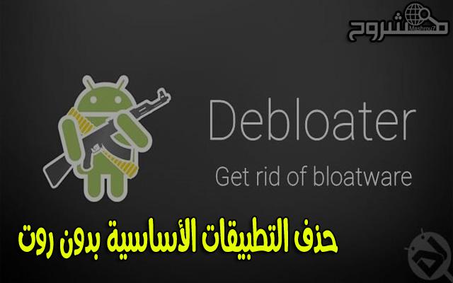 تعرّف على الطريقة الصحيحة لحذف التطبيقات الإفتراضية Bloatware من الأندرويد وبدون روت