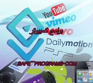 تحميل برنامج فري ميك فيديو داونلودر للكمبيوتر 2018 Freemake Video Downloader