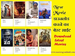 latest movie download karne ka tarika