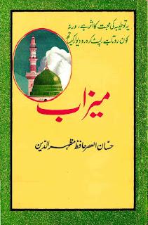 Mizab_Naatia Kalam by Hafiz Mazhar-ud-din  میزاب نعتیہ کلام حافظ مظہر الدین