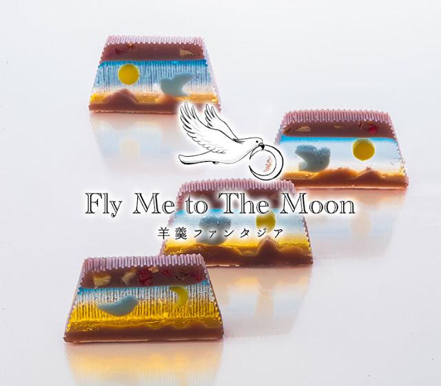 切るごとに絵柄が変わる、美しい羊羹【i】 「本家長門屋」 Fly Me to The Moon