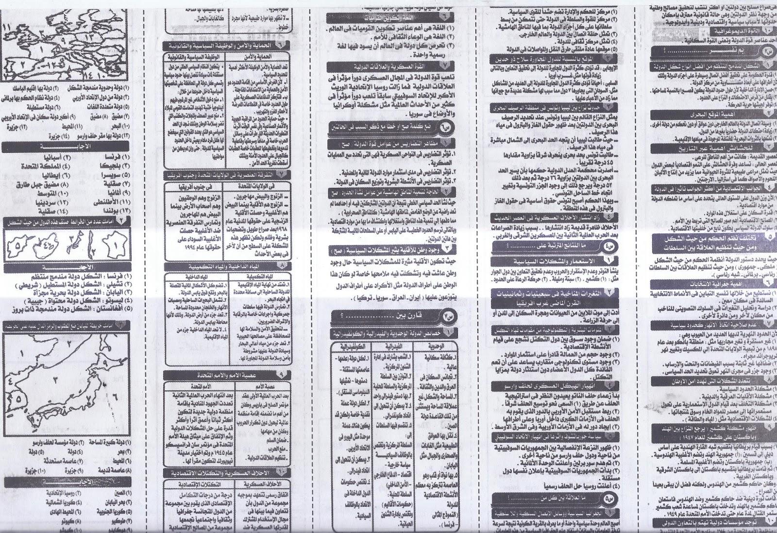 آخر مراجعة جغرافيا للثانوية العامة - ملحق الجمهورية 14/6/2017 9