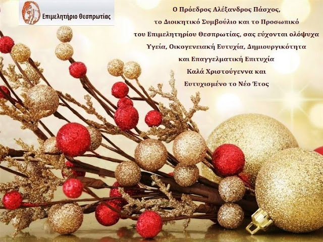 Επιμελητήριο Θεσπρωτίας: Ευχές Χριστουγέννων και Νέου Έτους