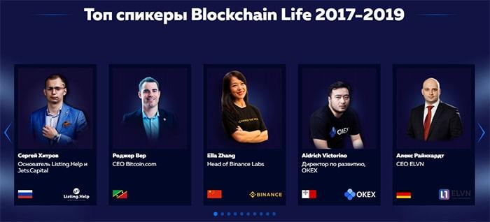 Лучшие спикеры форума Blockchain Life