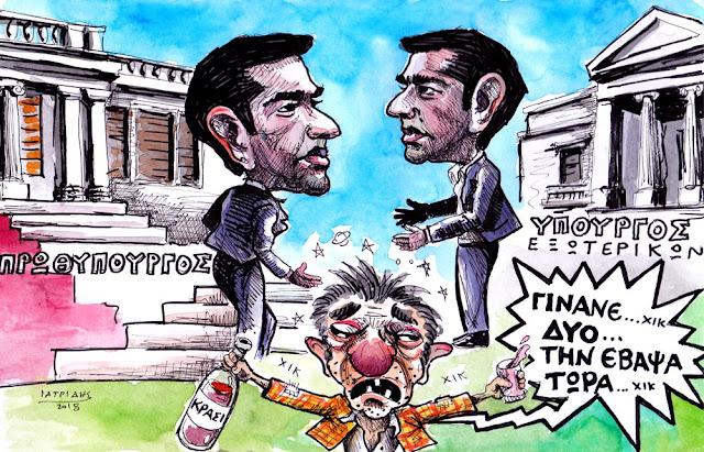 o alexis tsipras sto ypourgeio exwterikwn geloiografia apopsilive