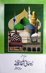 Rohani Shafa khany Urdu islamic Book Free Download