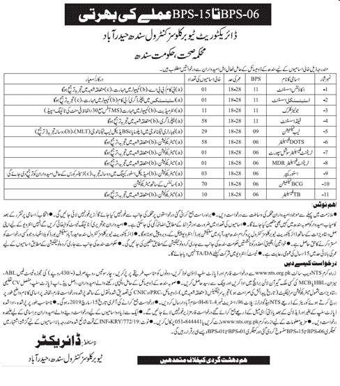 Health Department New Jobs 2019