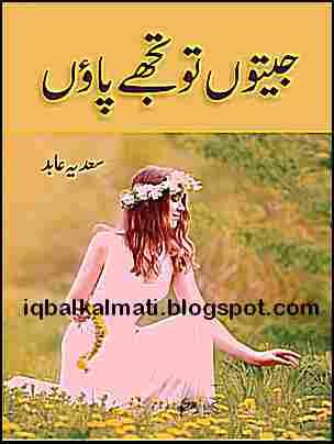 English Love Story Novel Pdf