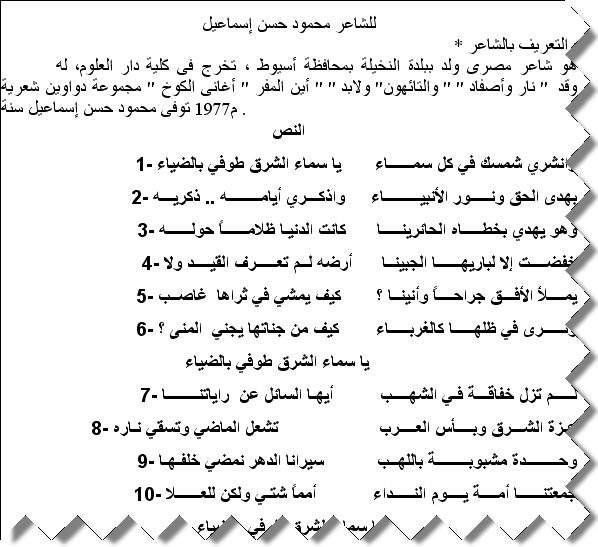 مذكرة نصوص للصف الاول الاعدادي الترم الاول المنهاج المصري 13528400281.png