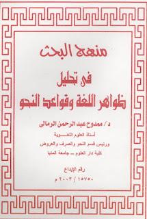 كتاب منهج البحث في تحليل ظواهر اللغة وقواعد النحو - ممدوح محمد عبدالرحمن الرمالي