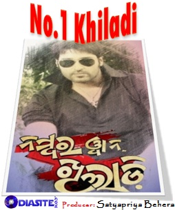 oriya movie no 1 khiladi