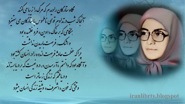 ایران-شعری از جمشيد پيمان  در مورد اشرف رجوی