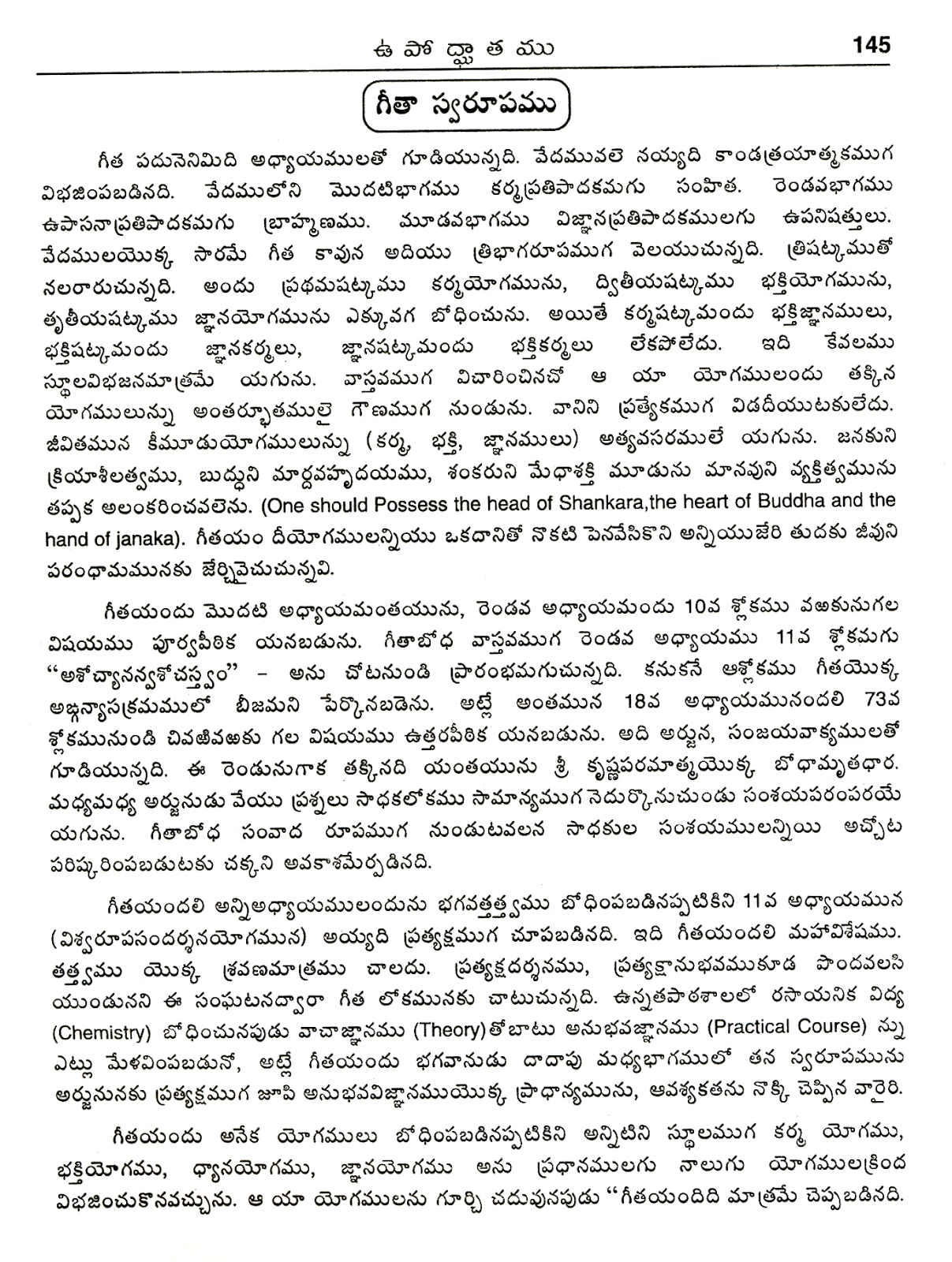surya ashtakam in telugu pdf free download