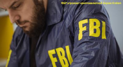 ФБР угрожает криптовалютной бирже Kraken