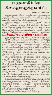 infantry-battalion-territorial-army-recruitment-tngovernmentjobs