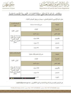 اعلان وظائف فى دائرة الاراضى والتنظيم العقارى فى امارة عجمان