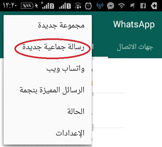 10 أسرار وحيل جديدة في واتساب تعرف عليها secrets and tricks in WhatsApp
