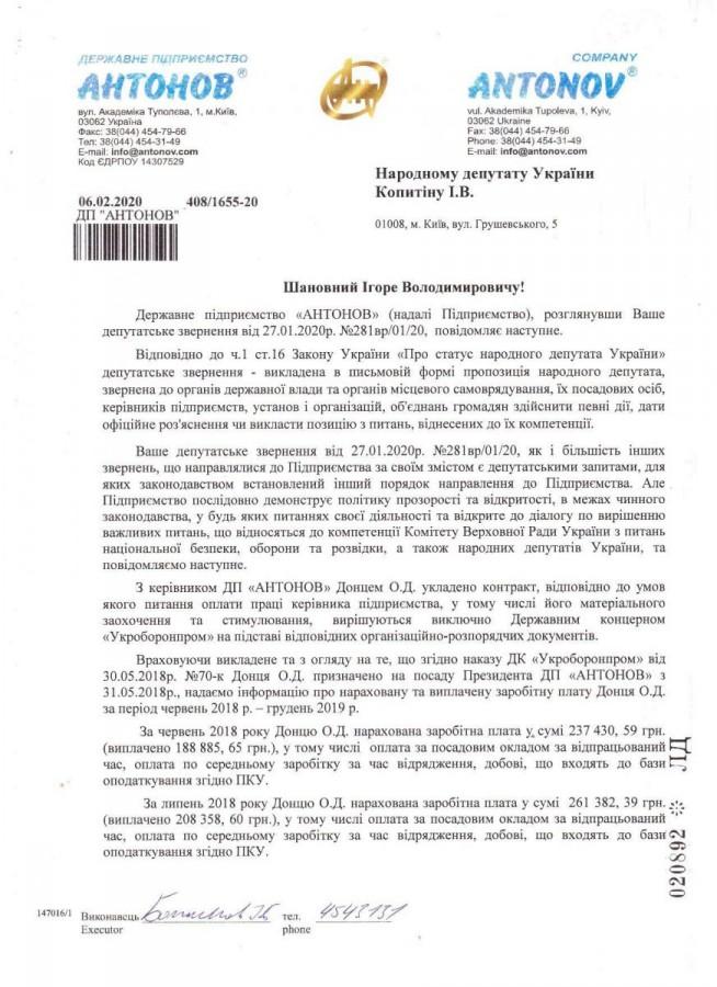 заробітна плата Олександра Донця на посаді президента підприємства ДП Антонов