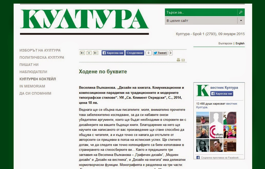 http://www.kultura.bg/bg/article/view/22915