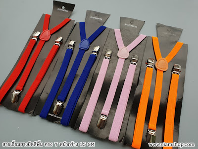 เอี๊ยม,เอี้ยม,สายเอี๊ยมผู้ชาย,สายเอี้ยม,suspenders,ขายสายเอี๊ยม