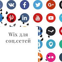 Wix для соц.сетей