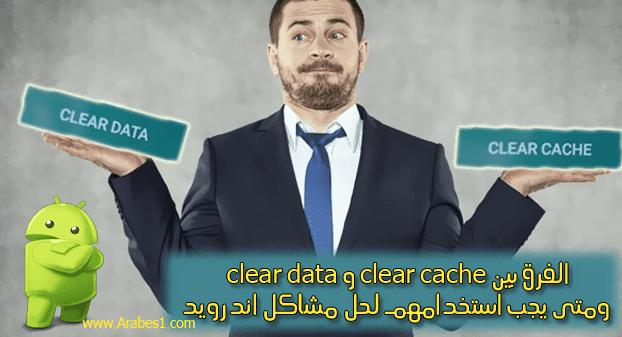 الفرق بين clear cache و clear data ومتى يجب استخدامهم لحل مشاكل اندرويد