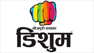Dishum Broadcasting launches FTA Bhojpuri general entertainment channel - Dishum  TV