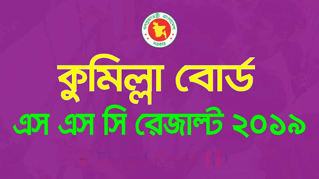 Comilla Board SSC Result 2019
