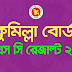 কুমিল্লা বোর্ড এস এস সি রেজাল্ট ২০১৯ | Comilla Board SSC Result