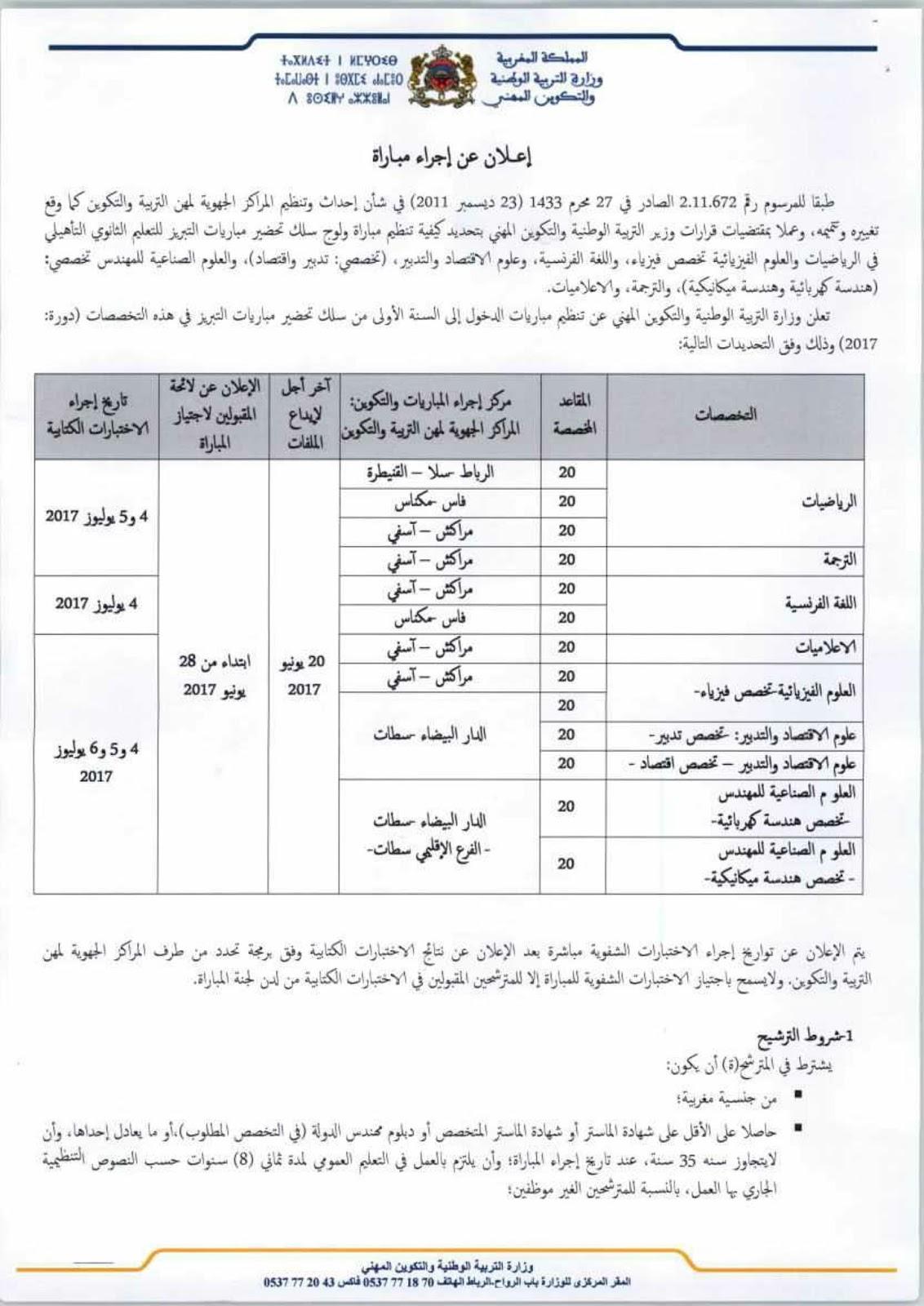 وزارة التربية الوطنية: مباريات توظيف 260 أستاذا مبرزا للتعليم الثانوي التأهيلي؛ آخر أجل هو 20 يونيو 2017